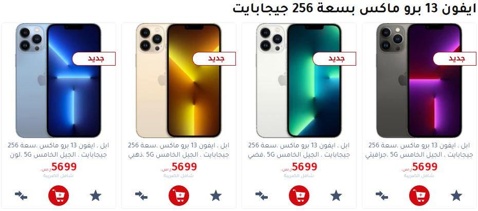 سعر جوال ايفون 13 برو ماكس جرير سعة 256 جيجا
