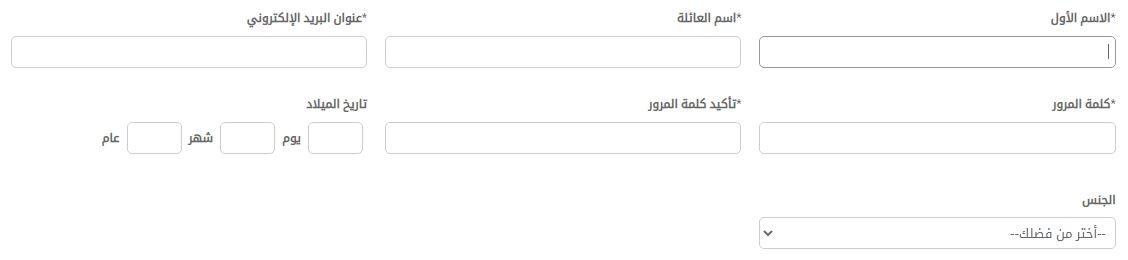 إنشاء حساب جديد على يوباي
