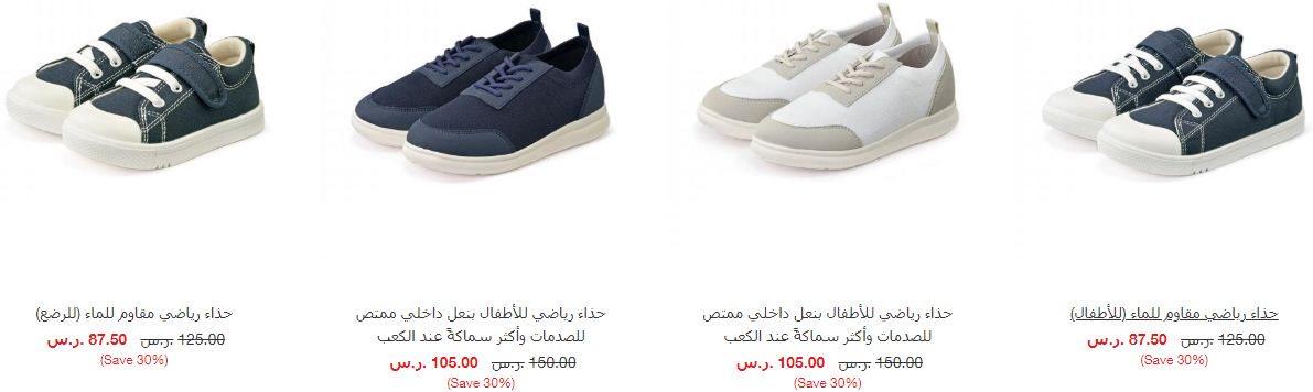 عروض Muji الكبري علي أحذية الاطفال