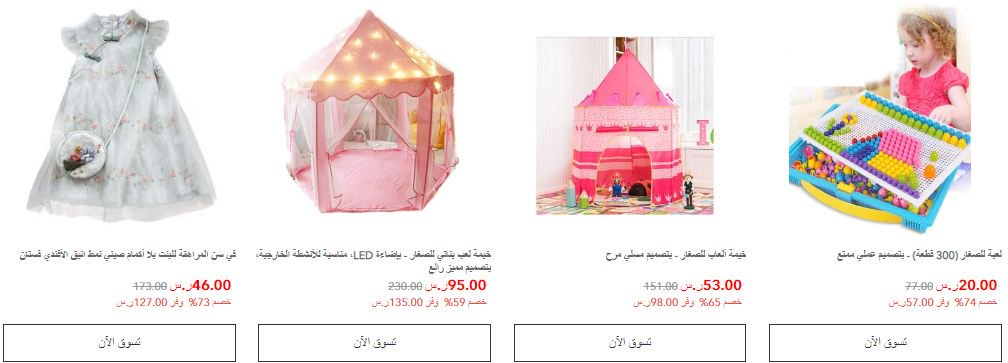 خصومات رمضان 1442 من Jollychic اطفال