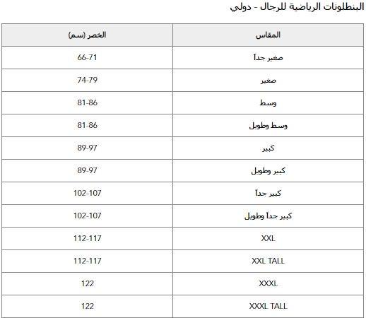 قياسات بناطيل American Eagle الرياضية الدولية للرجال