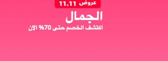 عروض aliexpress عربي مستلزمات التجميل