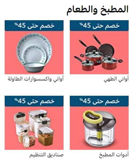 عروض امازون الامارات 11.11 ادوات المطبخ