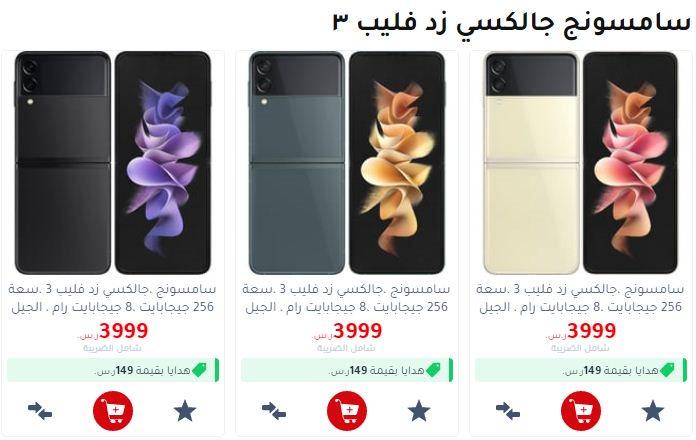 عرض استبدال Samsung زد فليب 3 في Jarir