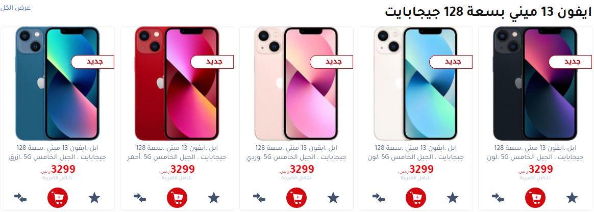 سعر Iphone 13 ميني في Jarir سعة 128 جيجا