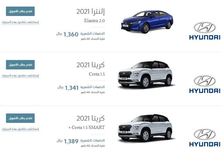 تخفيضات Abdul Latif Jameel لسيارات هيونداي 2021