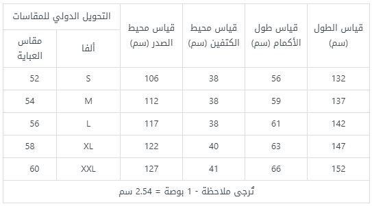 جدول مقاسات سبلاش للعبايات النسائية