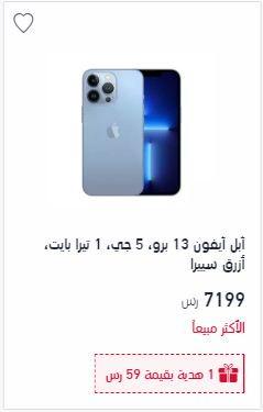 سعر جوال ايفون 13 برو اكسترا سعة 1 تيرا
