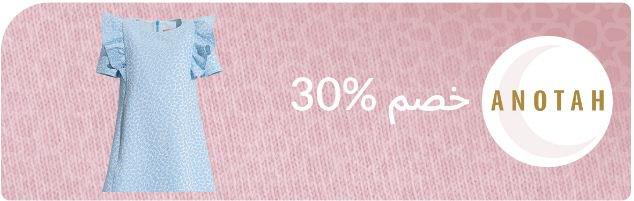 هدايا عيد الفطر 2021 من ممزورلد ملابس الاطفال
