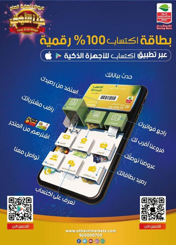 جوائز استخدام تطبيق العثيم 2020