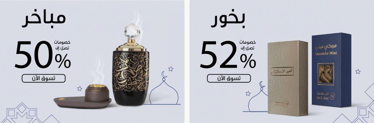 خصومات رمضان 1442 Nice One البخور