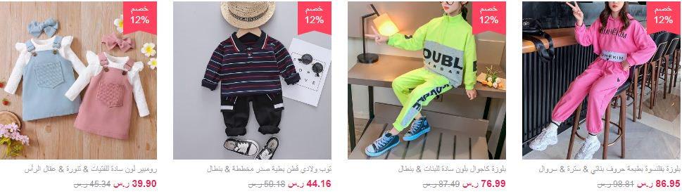 خصومات العيد الوطني 2021 Hibobi ملابس