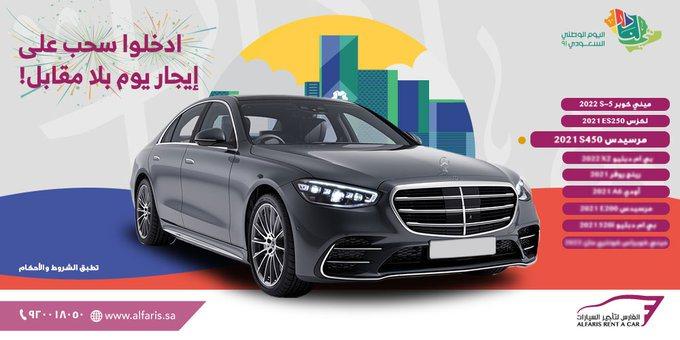 تخفيضات العيد الوطني 2021 من Alfaris لتأجير السيارات