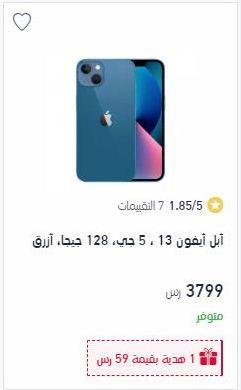 سعر جوال ايفون 13 اكسترا سعة 128 جيجا