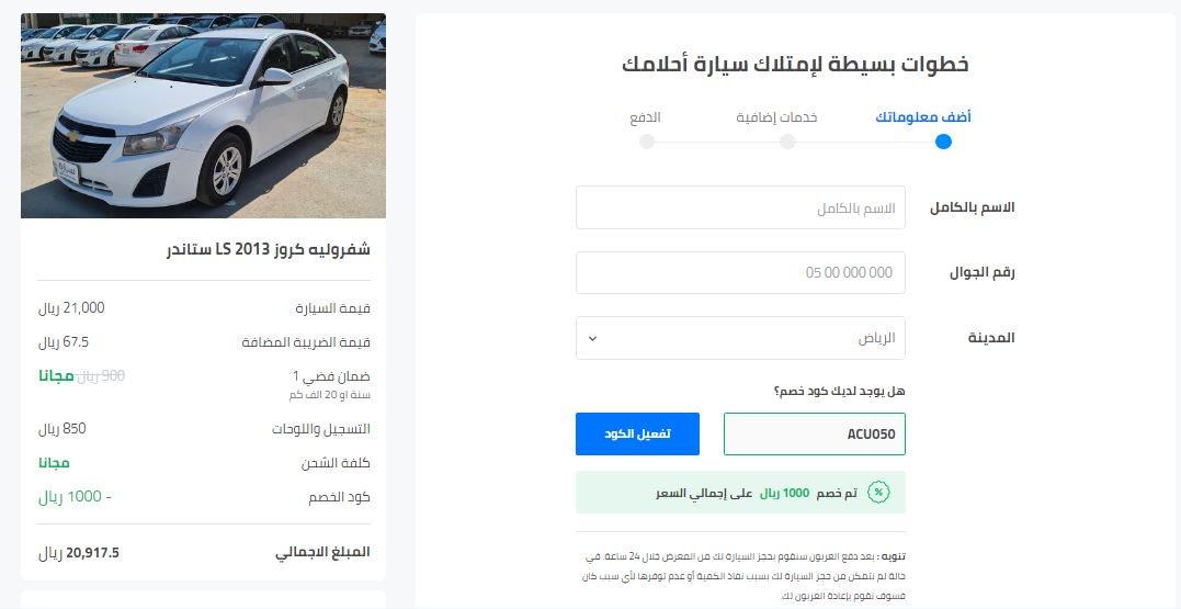 تفعيل كود خصم موقع سيارة علي شيفروليه المستعملة