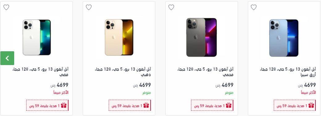 سعر تقسيط ايفون 13 برو اكسترا سعة 128 جيجا