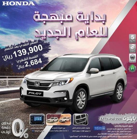 تخفيضات رأس السنه 2021 Honda عبدالله هاشم بايلوت