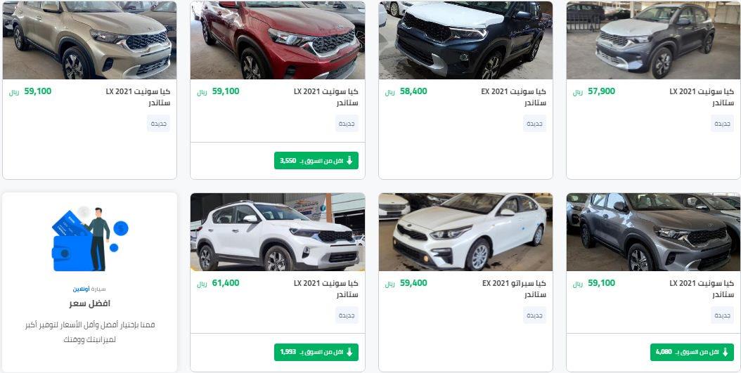 عروض السيارات الجديدة اليوم كاش Syarah كيا