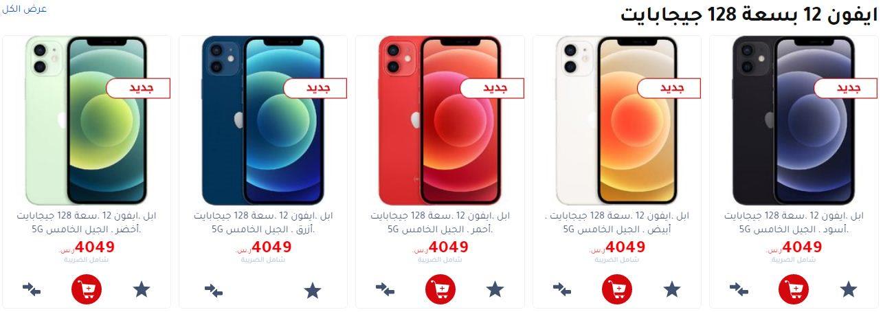 سعر تقسيط ايفون 12 من جرير سعة 128 جيجا