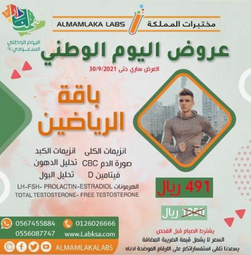 خصومات العيد الوطنى 2021 لباقة الرياضيين فى مختبرات المملكة