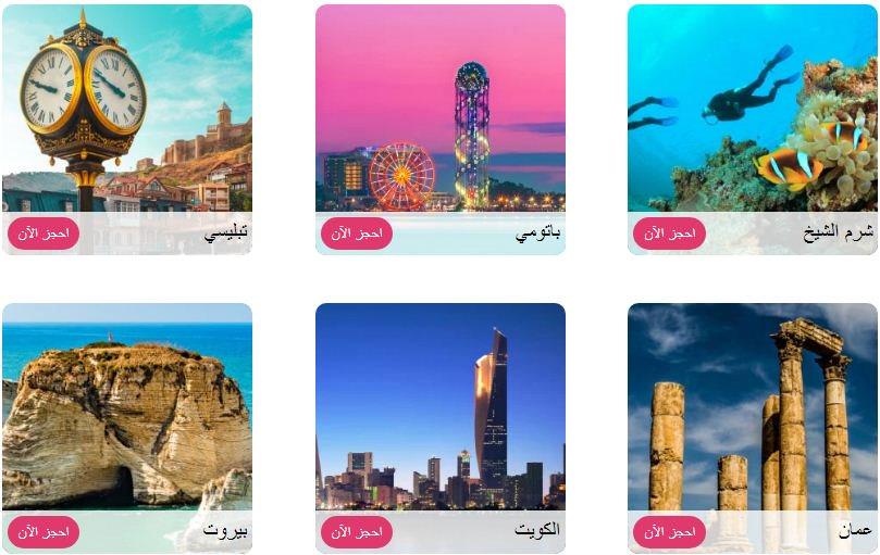 عروض الرحلات الدولية طيران ناس 2021 من الرياض