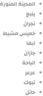 المدن التي يوصل اليها Elfaleh Sports