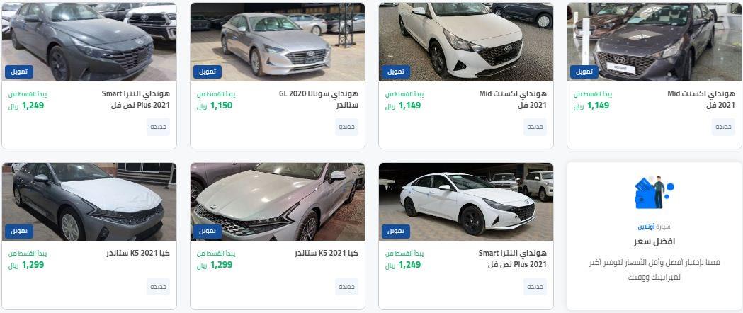 عروض تمويل المركبات الجديدة في Syarah