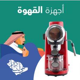 تنزيلات اليوم الوطني 2021 Qasr Alawani ماكينات تحضير القهوة