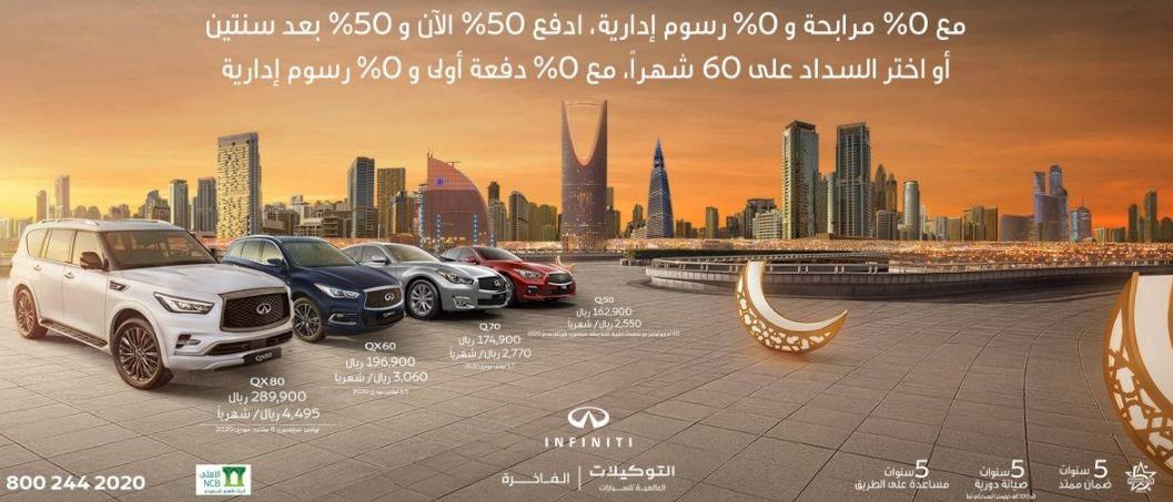 عروض رمضان للسيارات 2021 انفينيتي السعودية البنك الاهلي
