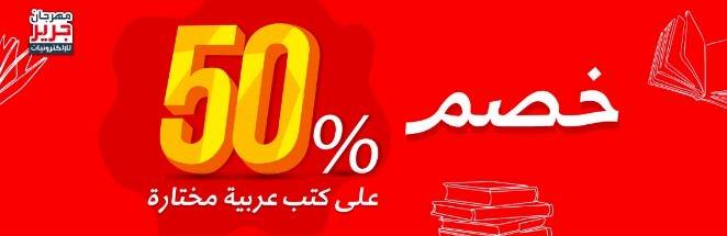 اقوي عروض الالكترونيات 2020 Jarir الكتب العربية