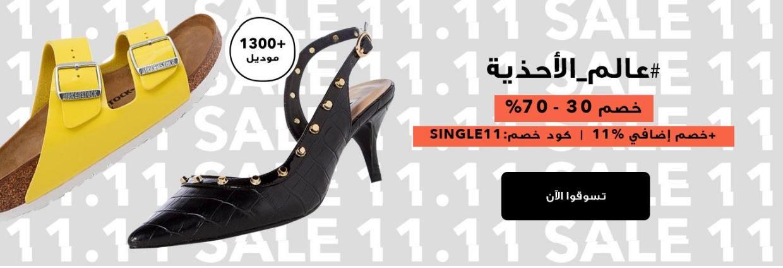 أحذية 6 ستريت بتخفيض 70% بمناسبة 11.11