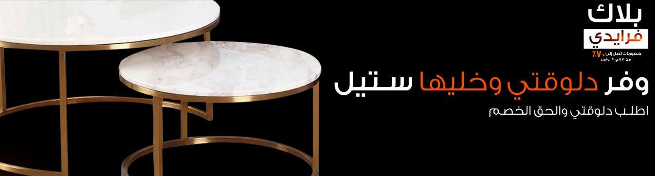عروض Black Friday 2020 من هومزمارت علي الستيل