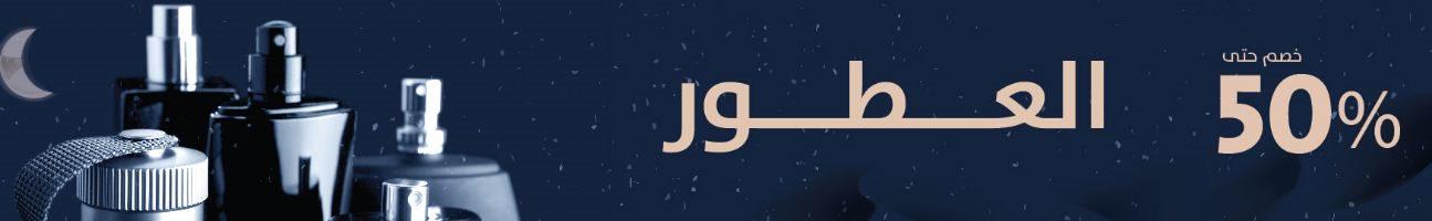 تنزيلات رمضان 1442 في Hnak عطور