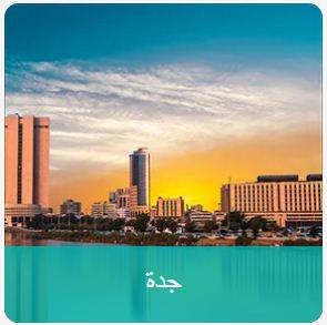 عروض الرحلات الدولية طيران ناس 2021 من جدة