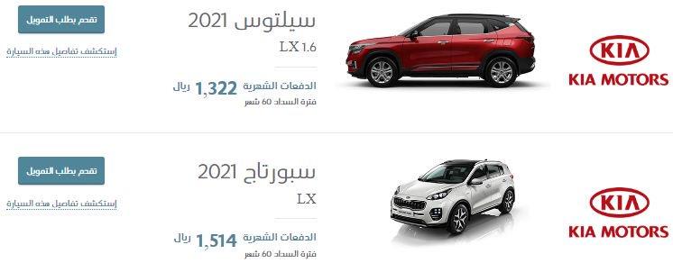 تخفيضات Abdul Latif Jameel لسيارات كيا 2021