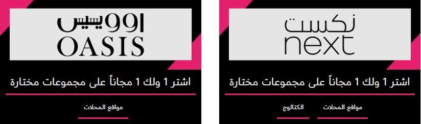 جمعة العروض الكبري مجموعة الشايع اشتر 1 ولك 1