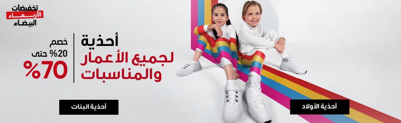 عروض الاربعاء البيضاء 2020 سنتربوينت احذية الاطفال