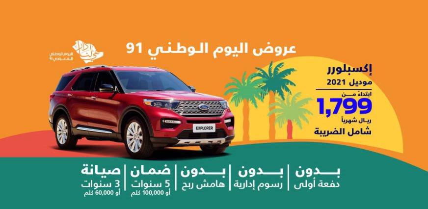 تخفيضات العيد الوطني 2021 Naghi Ford اكسبلورر