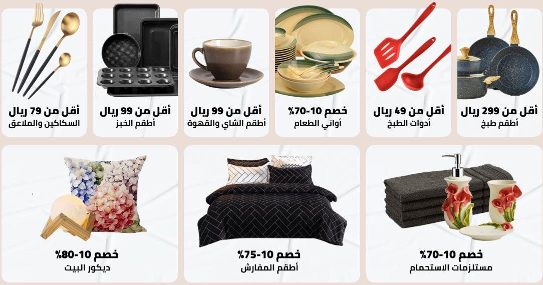 عروض متجر نون 11.11 المنزل والمطبخ