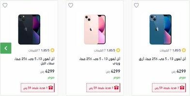 سعر جوال ايفون 13 اكسترا سعة 256 جيجا