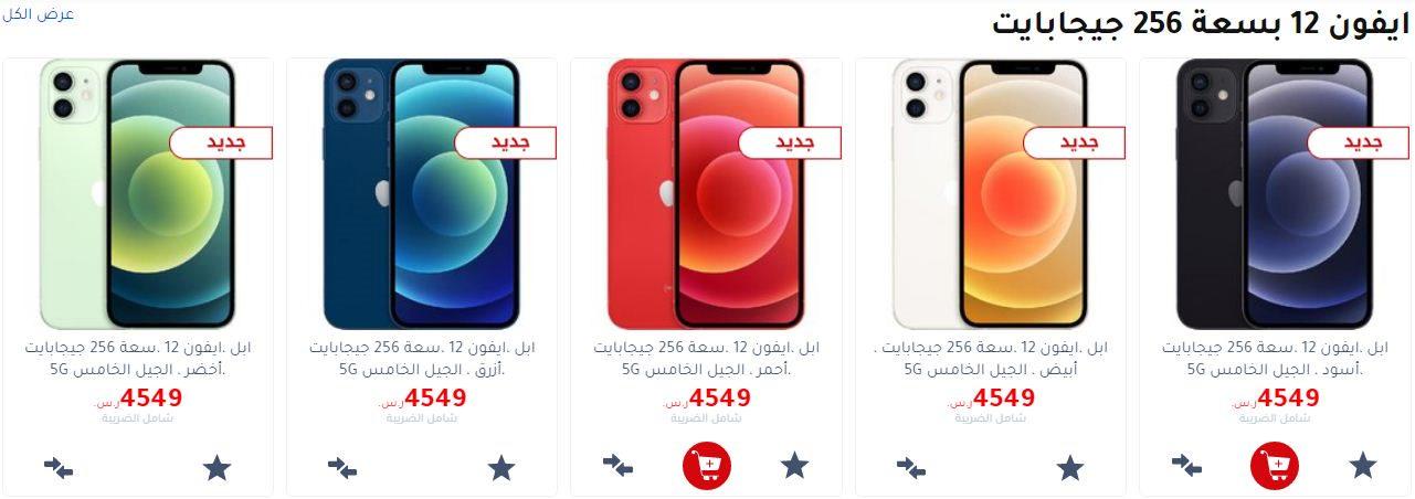 سعر تقسيط ايفون 12 من جرير سعة 256 جيجا