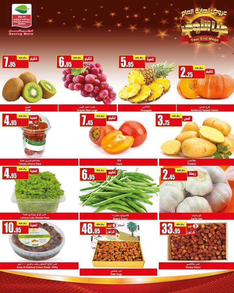 عروض نهاية العام 2020 أسواق العثيم فاكهة وخضار