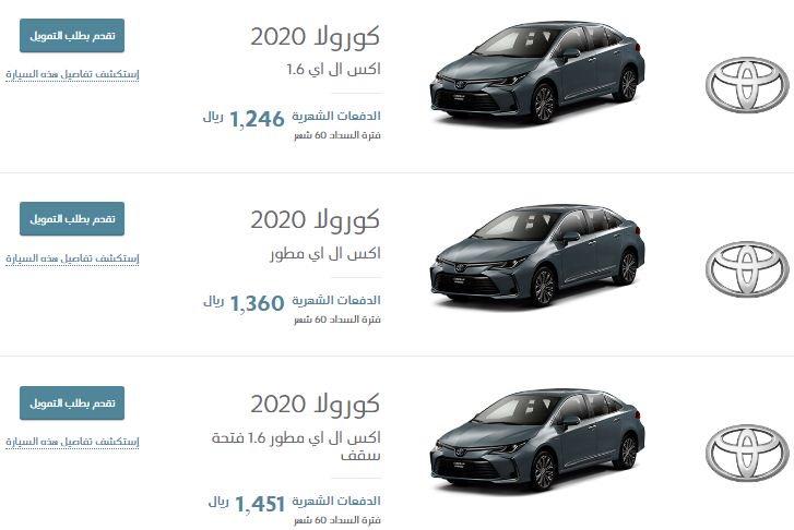 عروض شركة عبداللطيف جميل للسيارات تويوتا