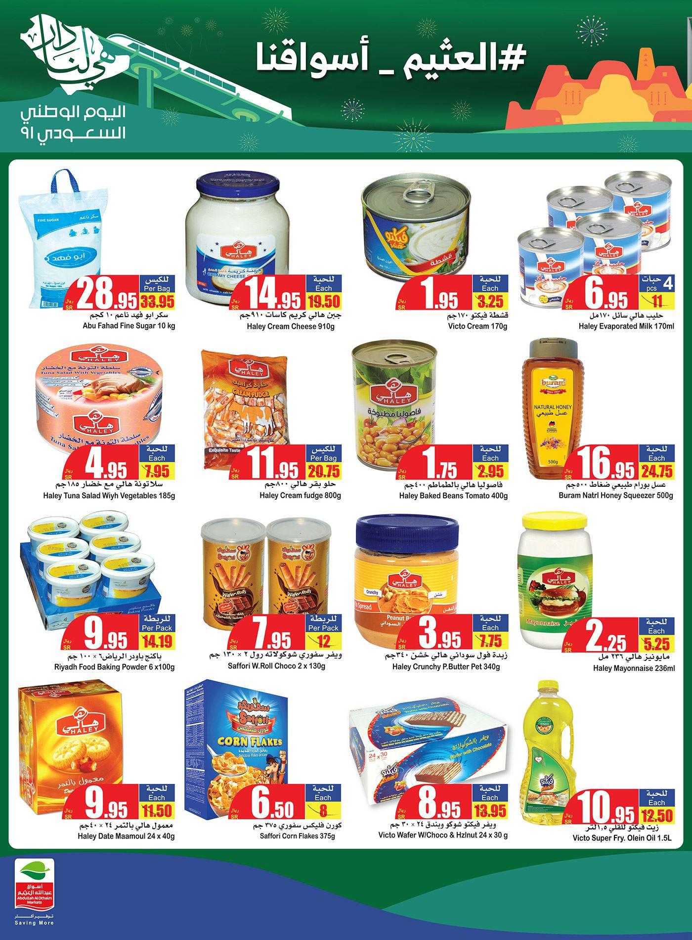 مجلة عروض العثيم لليوم الوطني 91 سلع غذائية