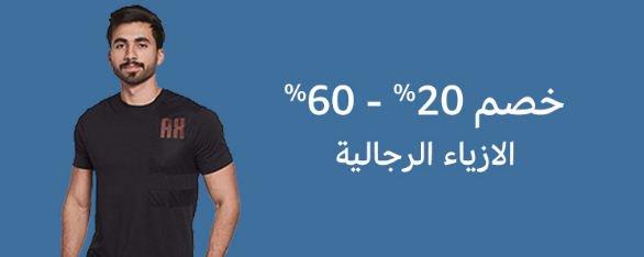 عروض امازون السعودية في عيد الاضحي 2021 ملابس رجالية