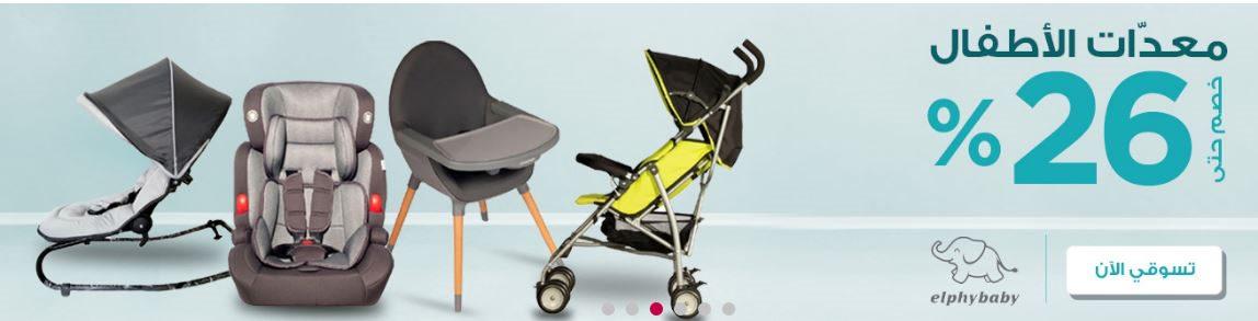خصومات ممزوورلد على معدات سفر الأطفال 2020