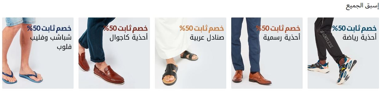 تنزيلات موقع سنتربوينت على أحذية الرجال 2020