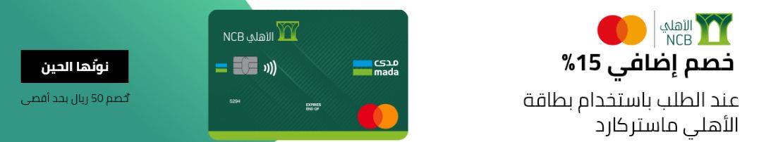 الدفع بواسطة ماستركارد البنك الاهلي في نون