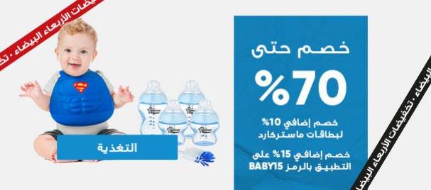 عروض الاربعاء البيضاء 2020 BabyShop التغذية