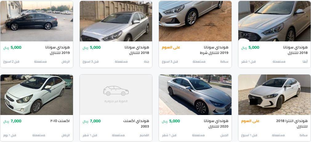 ارخص سيارات هيونداي المستعملة بالسعودية